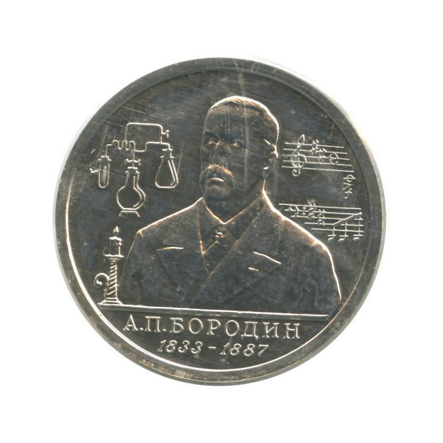 1 рубль — 160 лет содня рождения Александра Порфирьевича Бородина (в запайке) 1993 года (Россия)