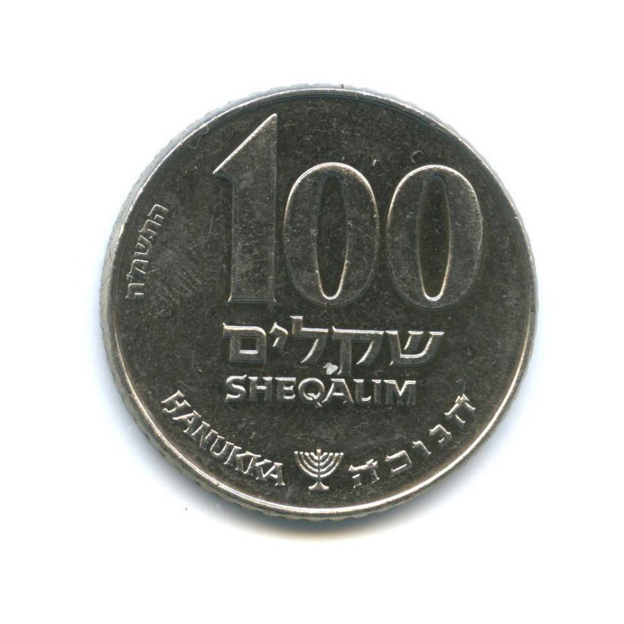 100 шекелей — Ханука 1985 года (Израиль)