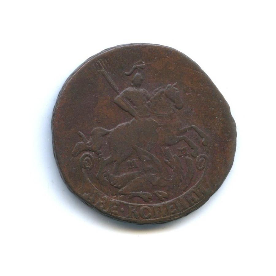 2 копейки 1765 года ММ (Российская Империя)