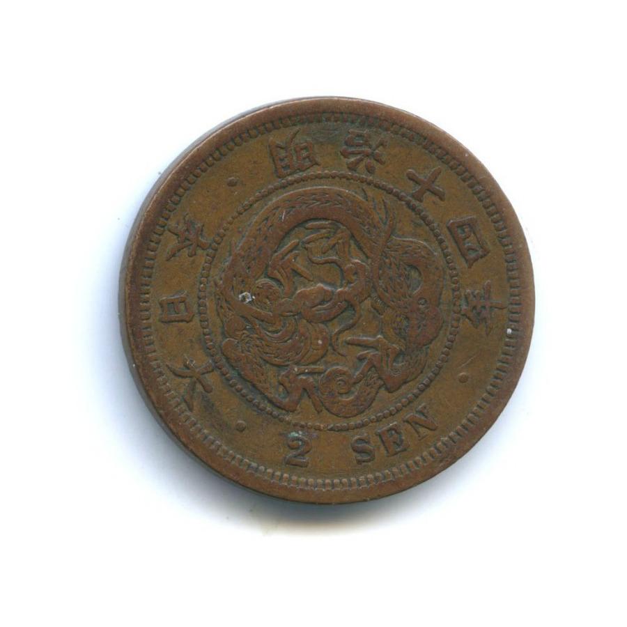 2 сена 1881 года (Япония)
