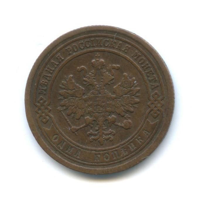 1 копейка 1888 года СПБ (Российская Империя)
