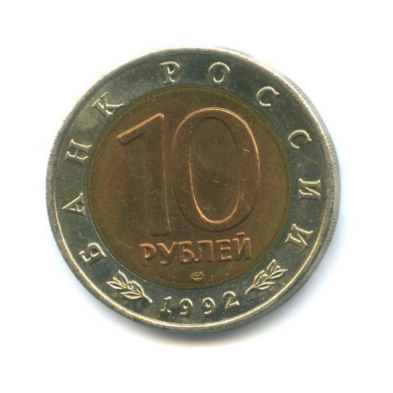 10 рублей — Красная книга - Среднеазиатская кобра 1992 года (Россия)
