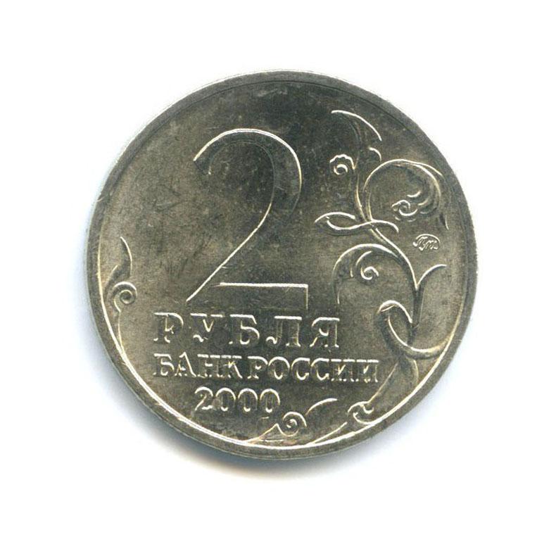 2 рубля — Смоленск, 55 лет Победы 2000 года (Россия)