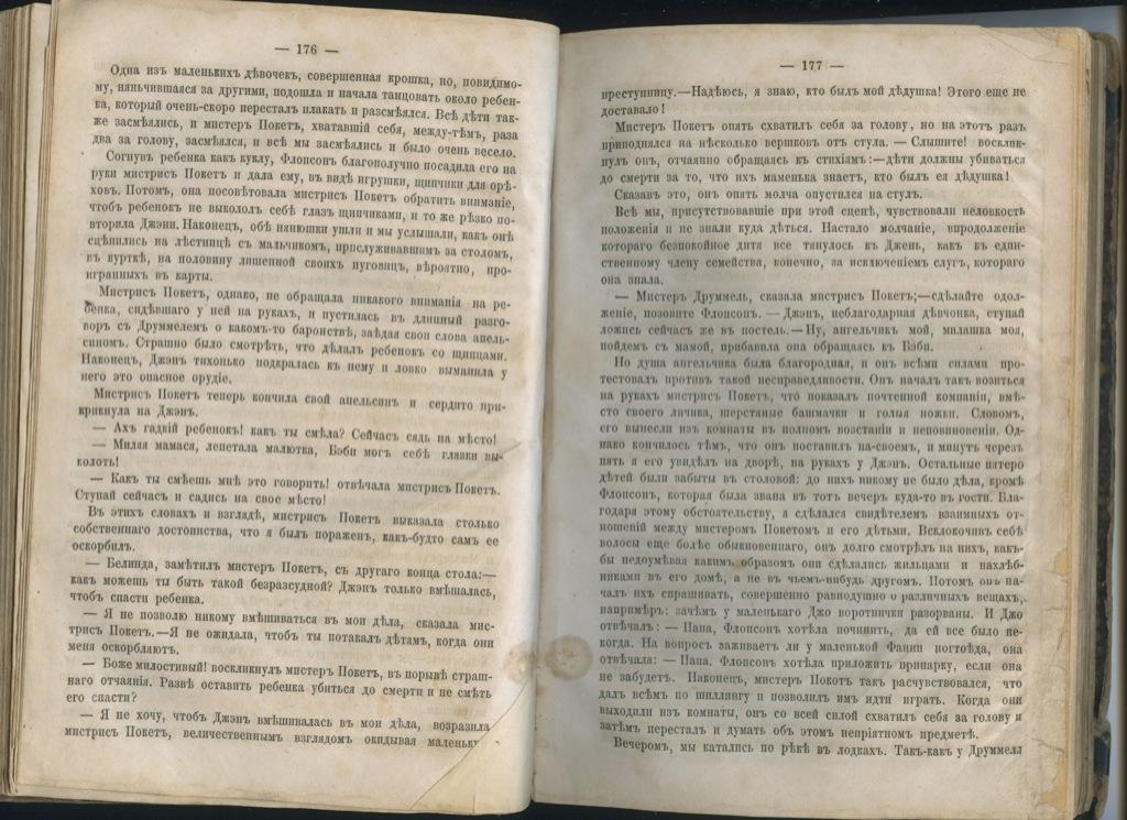 Книга Чарльз Диккенс «Большая надежда» (434 стр.) (Российская Империя)