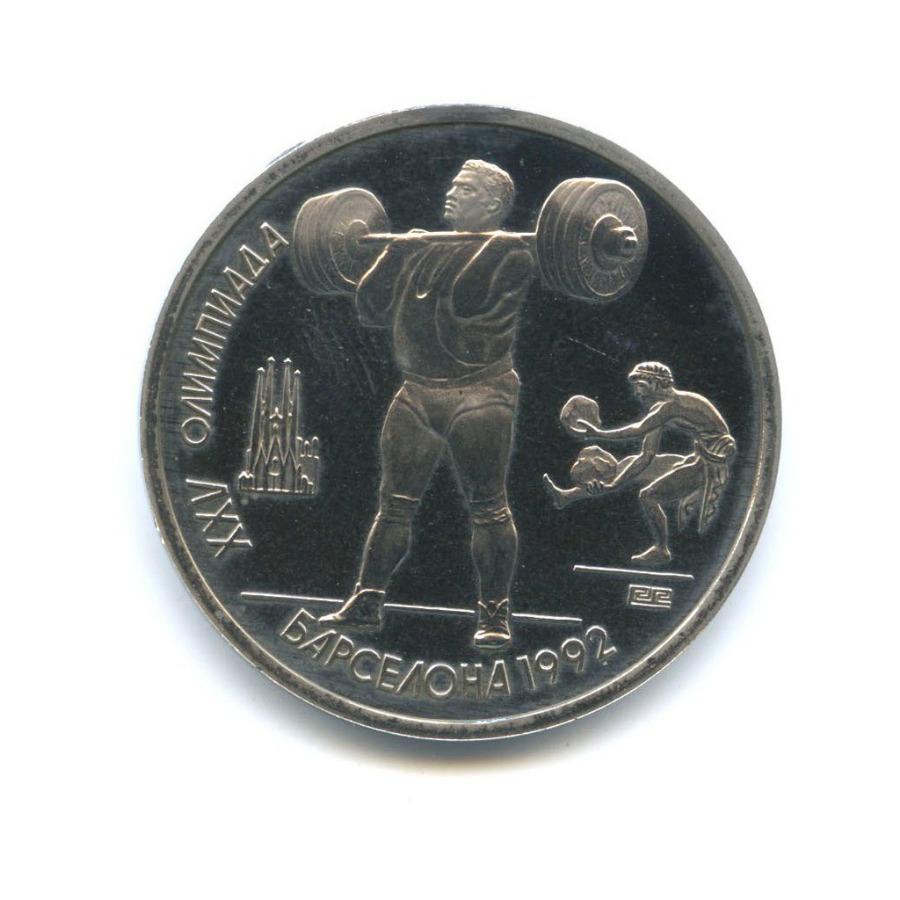 1 рубль — XXV летние Олимпийские Игры, Барселона 1992 - Тяжелая атлетика 1991 года (СССР)