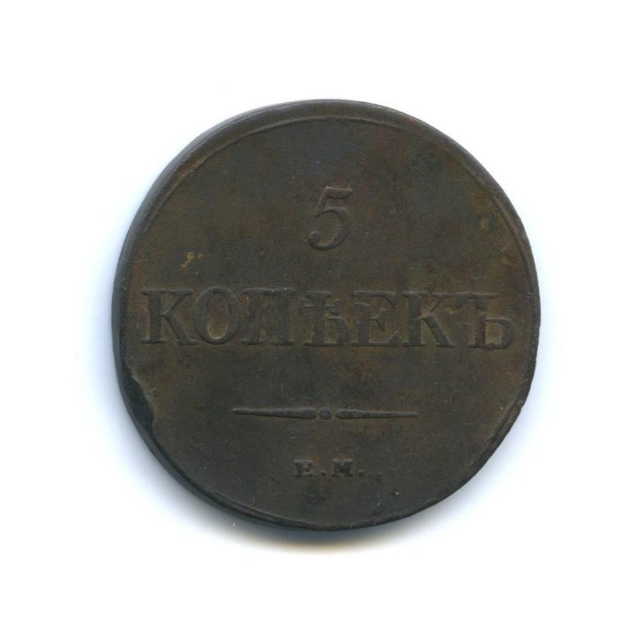 5 копеек 1831 года ЕМ (Российская Империя)