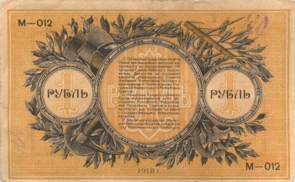 1 рубль (областной кредитный билет Урала) 1918 года