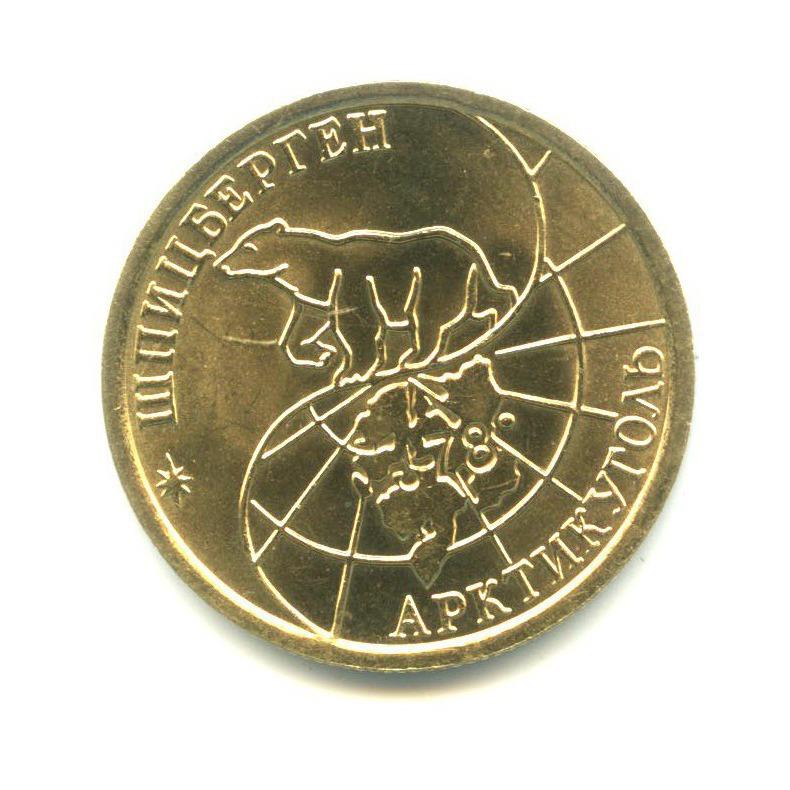 100 рублей - Шпицберген, Арктикуголь 1993 года ММД (Россия)