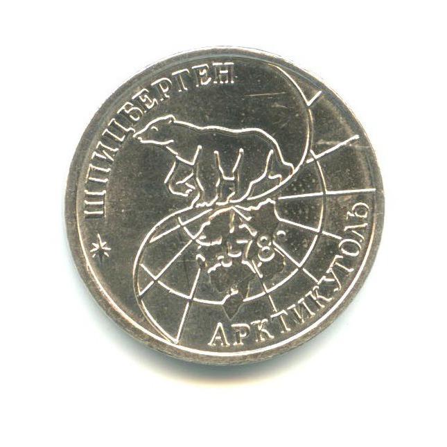 10 рублей - Шпицберген, Арктикуголь 1993 года ММД (Россия)