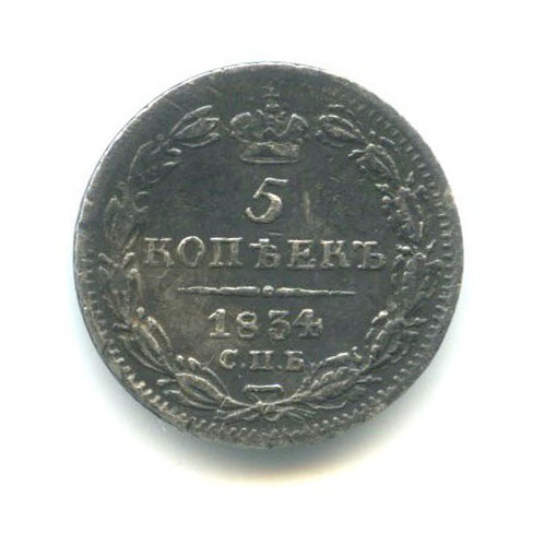 5 копеек 1834 года СПБ НГ (Российская Империя)