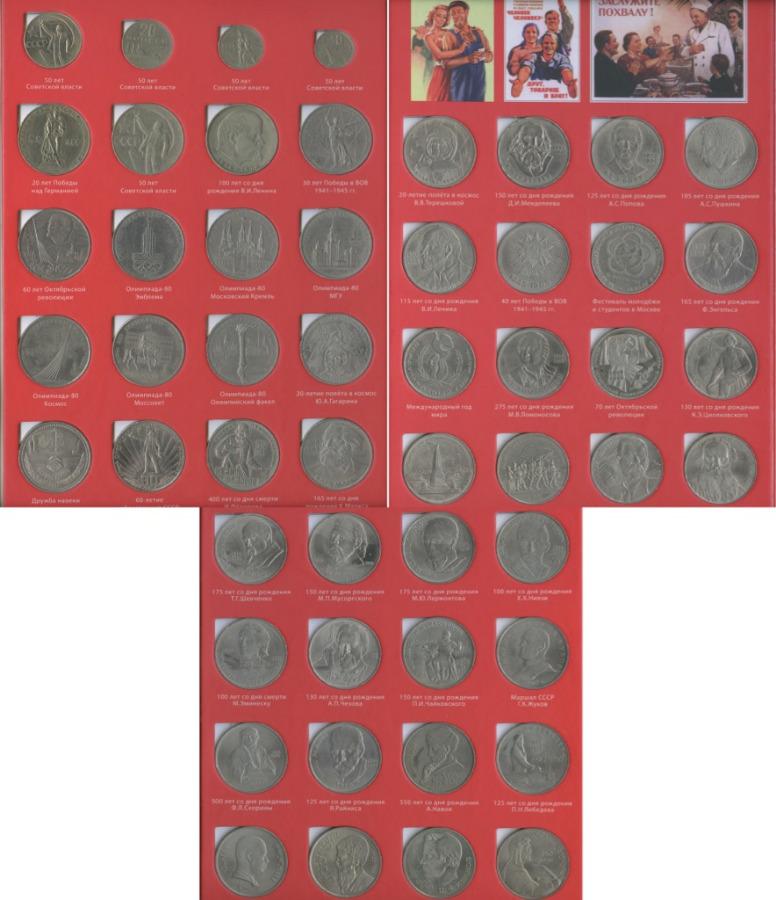 Набор юбилейных монет СССР (68 шт., вальбоме) (СССР)