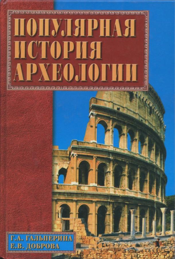Книга «Популярная история археологии», издательство «Вече», 512 стр. 2002 года (Россия)