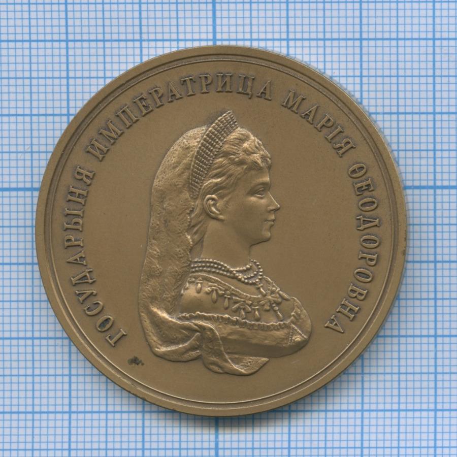 Медаль настольная «Государыня Императрица Мария Федоровна» / «Впамять захоронения» 2006 года СПМД (Россия)