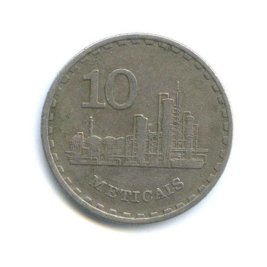 10 метикалов (Мозамбик) 1980 года