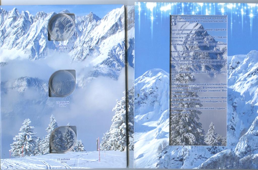 Альбом для монет ибанкноты «Памятные 25-рублевые монеты России» (Россия)