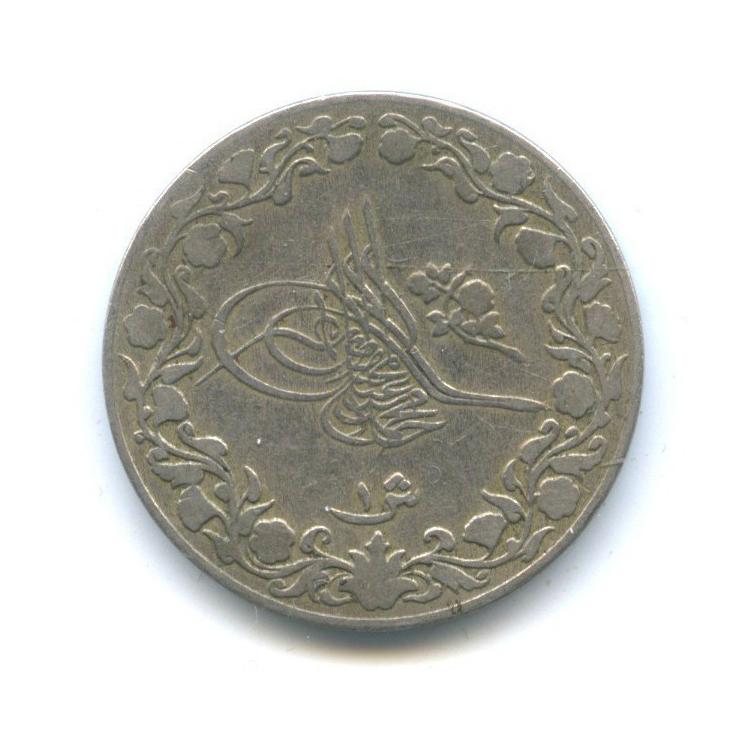 1 кирш - Мехмед VРешад, Османская Империя 1909 года (Египет)