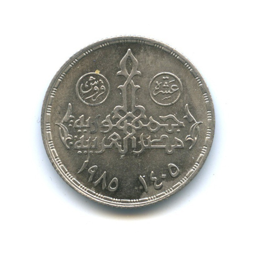 1 фунт - 25-летие Национального института планирования 1985 года (Египет)
