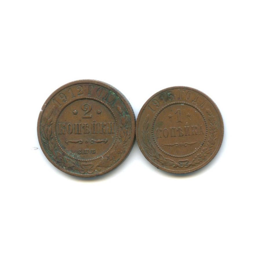 Набор монет Российской Империи 1912, 1915 (Российская Империя)