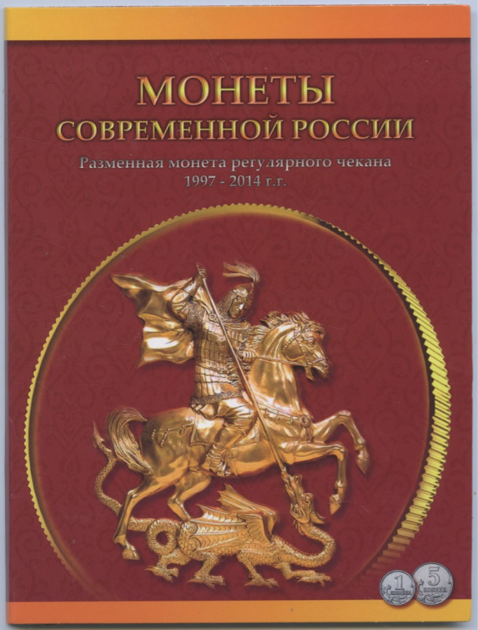 Набор монет 1 копейка, 5 копеек (1997-2009, 2014 гг., вальбоме) М, С-П (Россия)
