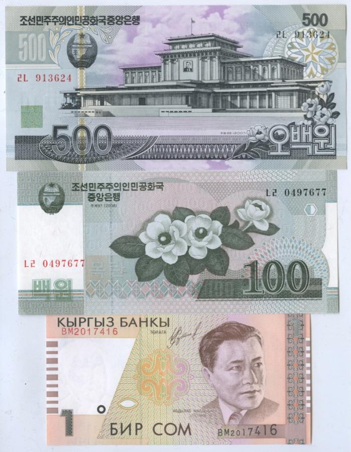 Набор банкнот (Киргизия, Северная Корея)