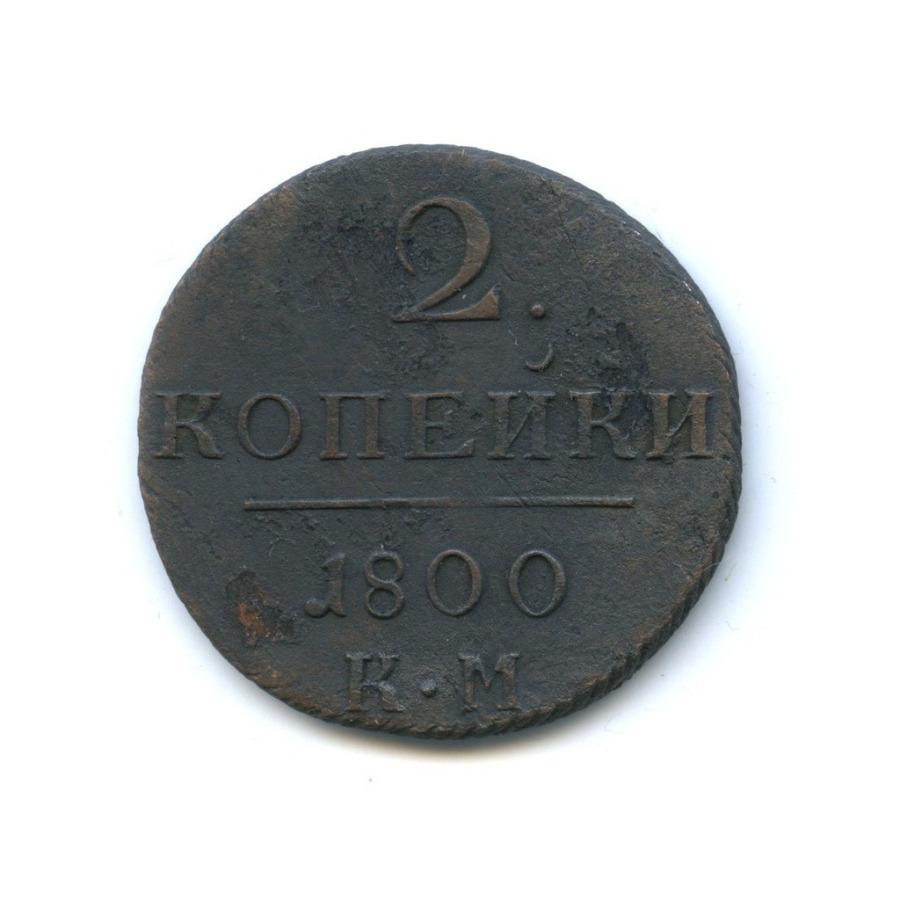 2 копейки 1800 года КМ (Российская Империя)