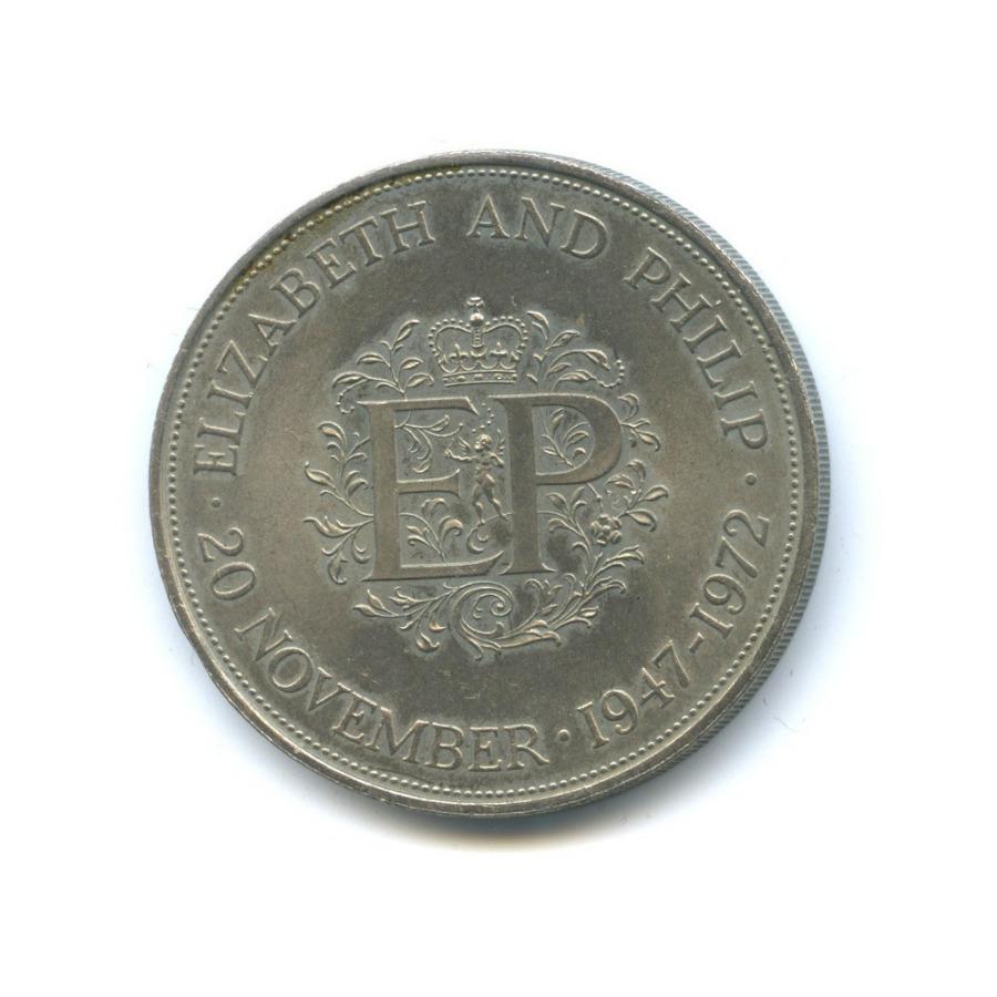 25 пенсов (крона) — Королевская серебряная свадьба (с футляром) 1972 года (Великобритания)