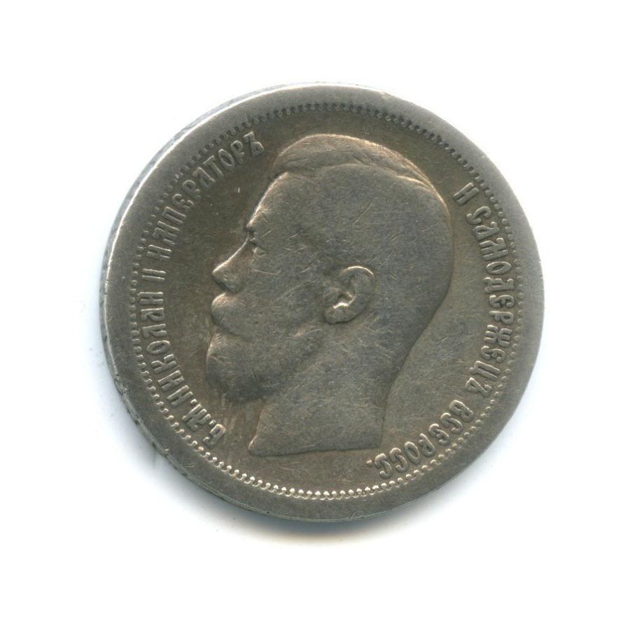 50 копеек 1896 года * (Российская Империя)
