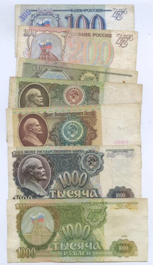 Набор банкнот (Россия, СССР) 1991-1993