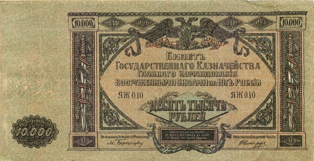 10000 рублей - Командование Вооруженными силами наЮге России 1919 года