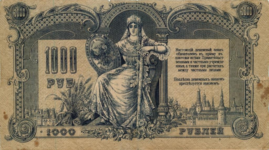 1000 рублей - Ростов-на-Дону 1919 года
