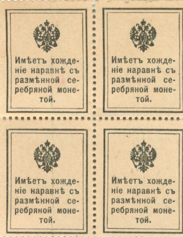 Марки-деньги 10 копеек - Николай I (квартблок) (Российская Империя)