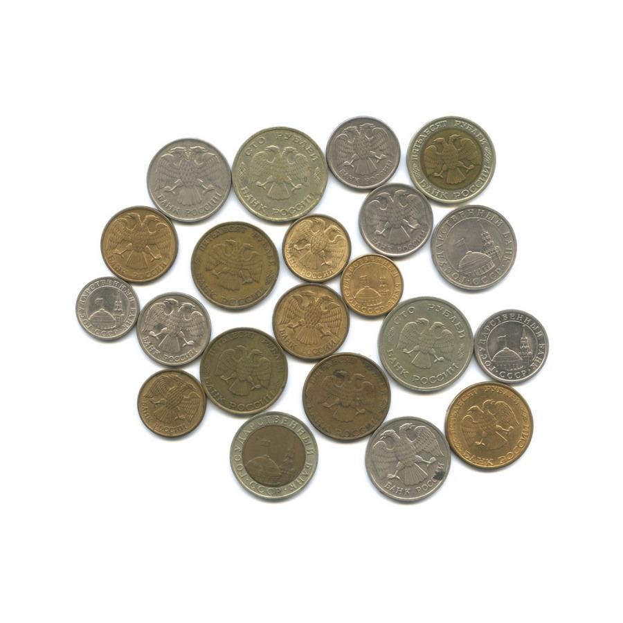 Набор монет России иСССР 1991-1993