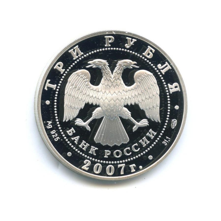 3 рубля - Российская Академия Художеств, основана в1757 г. 2007 года (Россия)