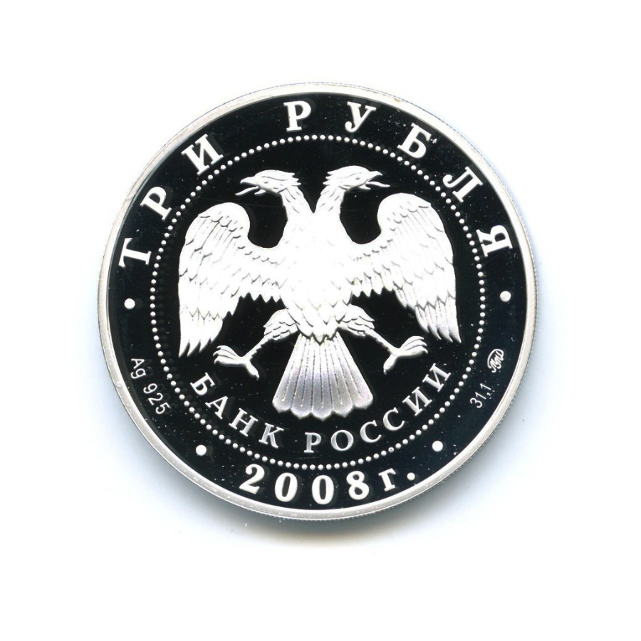3 рубля - ЕврАзЭС, Москва 2008 года ММД (Россия)