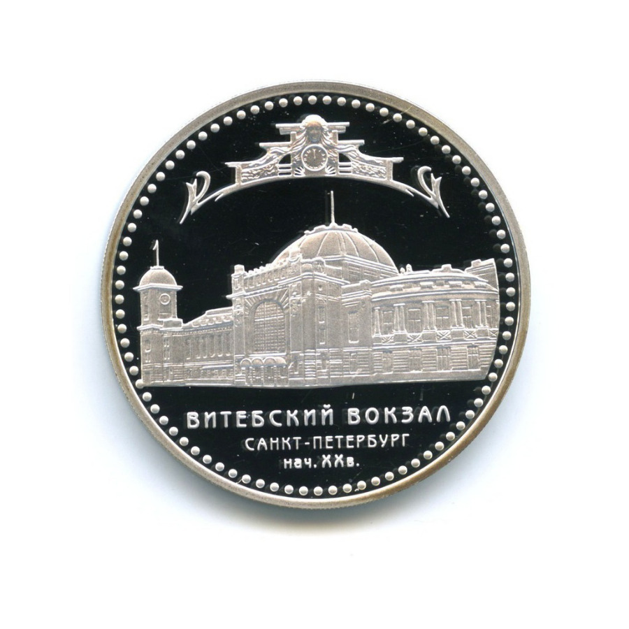 3 рубля - Витебский вокзал, Санкт-Петербург, нач. XX в. 2009 года СПМД (Россия)