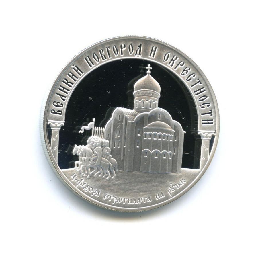 3 рубля — Наследие ЮНЕСКО - Великий Новгород иокрестности 2009 года ММД (Россия)