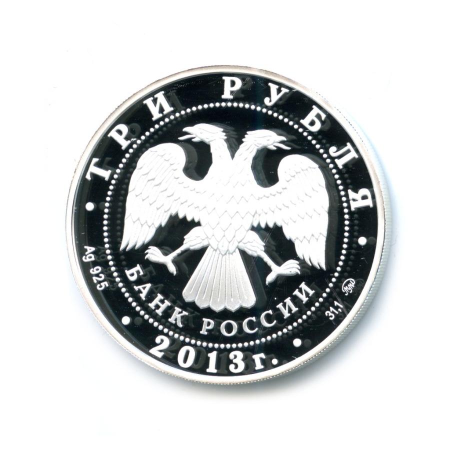 3 рубля - Выдающиеся полководцы - А.С. Шеин 2013 года ММД (Россия)