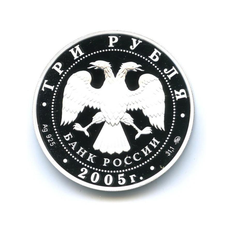3 рубля — 60-я годовщина Победы вВеликой Отечественной войне 2005 года (Россия)