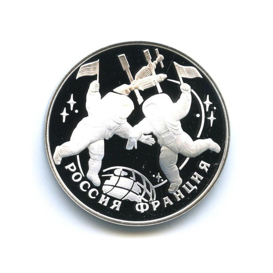 3 рубля - 100-летие Российско-Французского союза 1993 года (Россия)