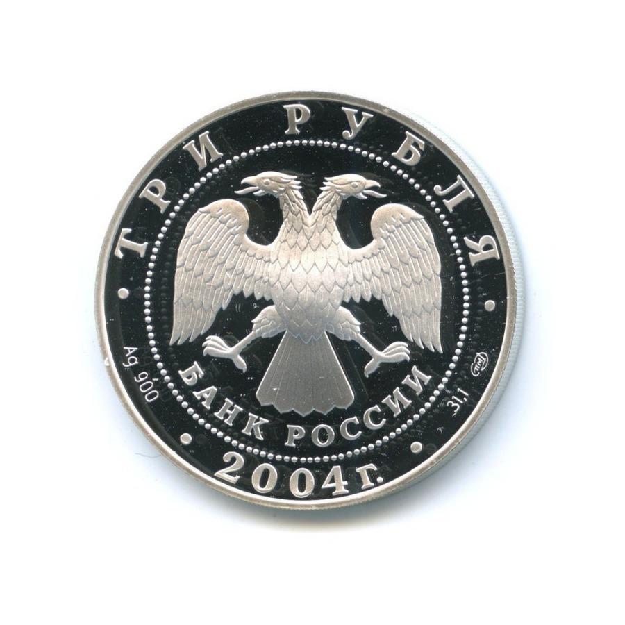 3 рубля — Чемпионат Европы пофутболу 2004 2004 года (Россия)