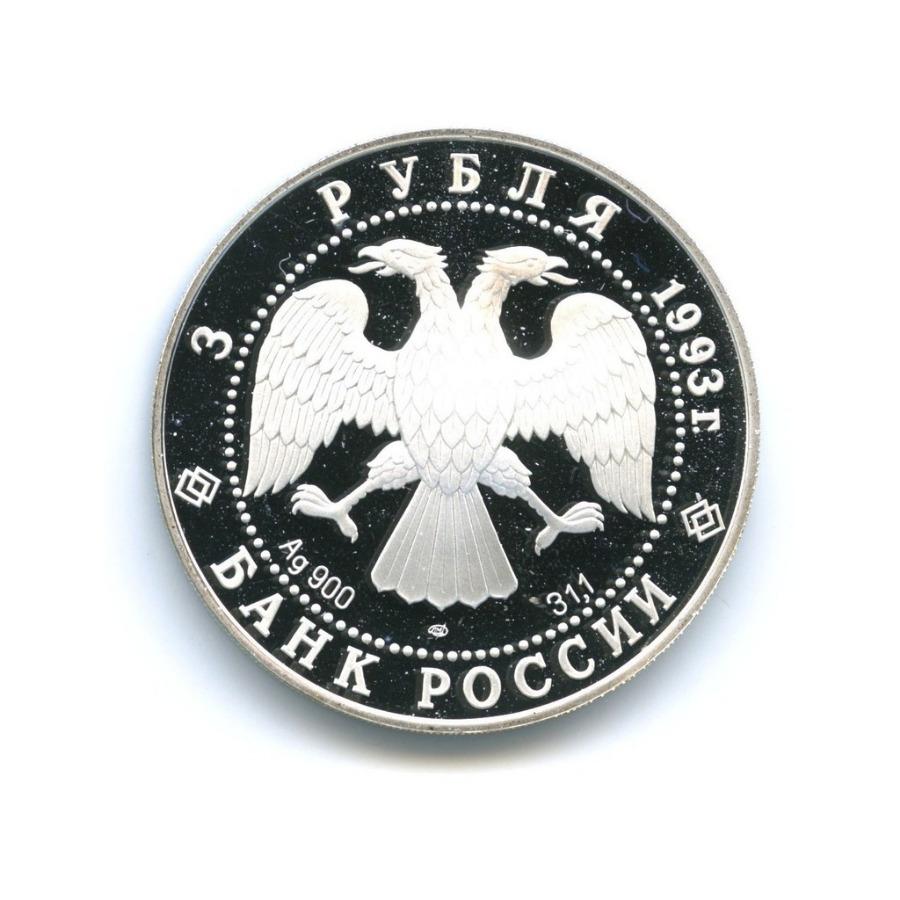 3 рубля - Русский балет 1993 года СПМД (Россия)