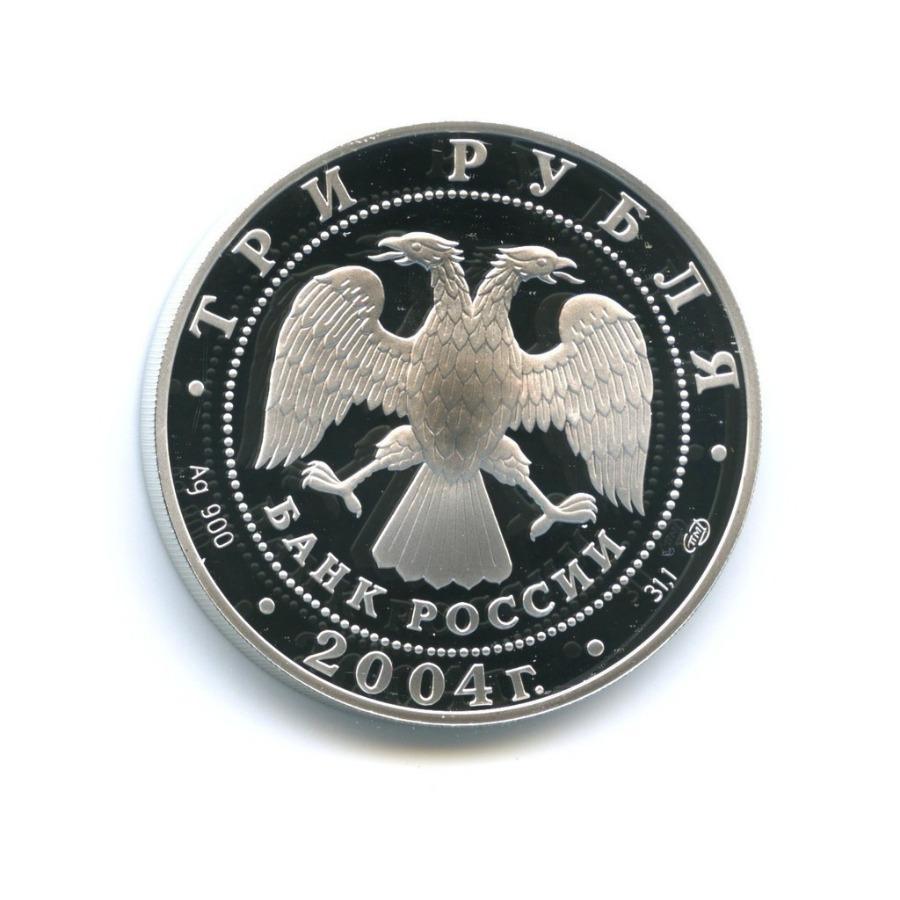 3 рубля — Вторая Камчатская экспедиция 2004 года (Россия)