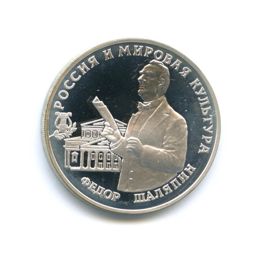 3 рубля - Россия имировая культура - Федор Шаляпин 1993 года ММД (Россия)