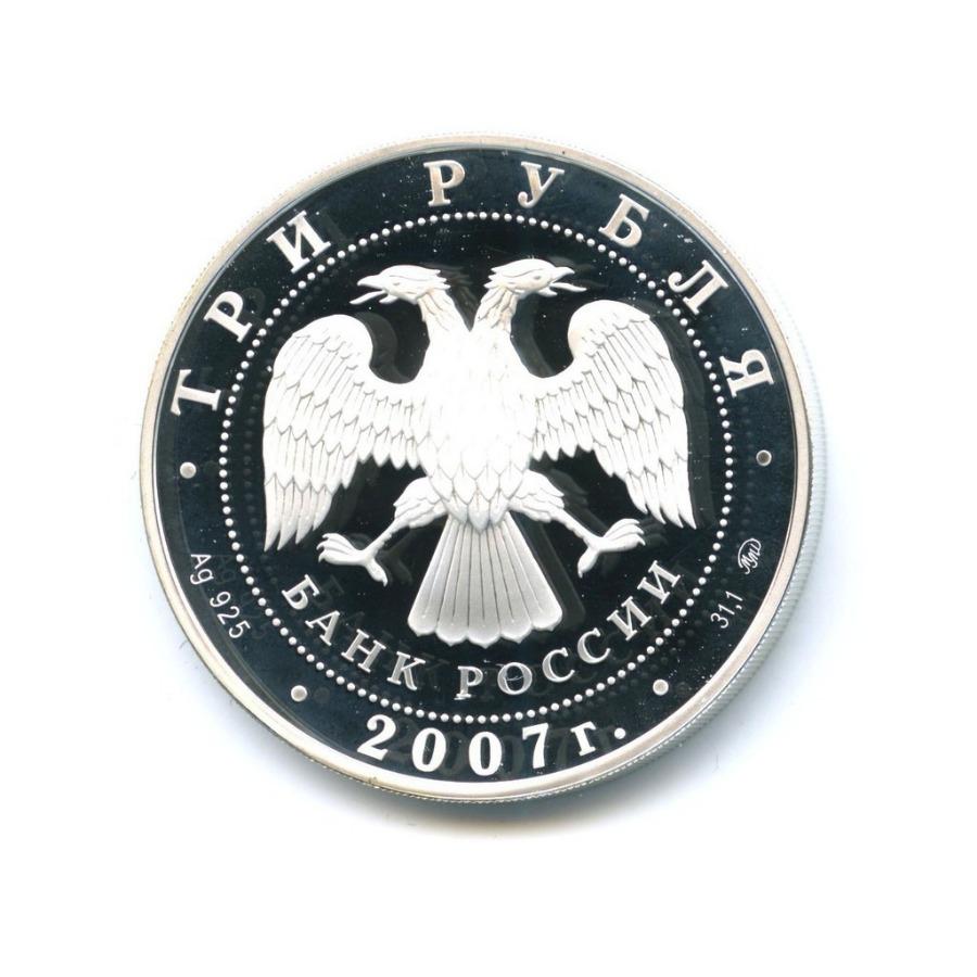 3 рубля - 450-летие добровольного вхождения Башкортостана всостав России 2007 года ММД (Россия)