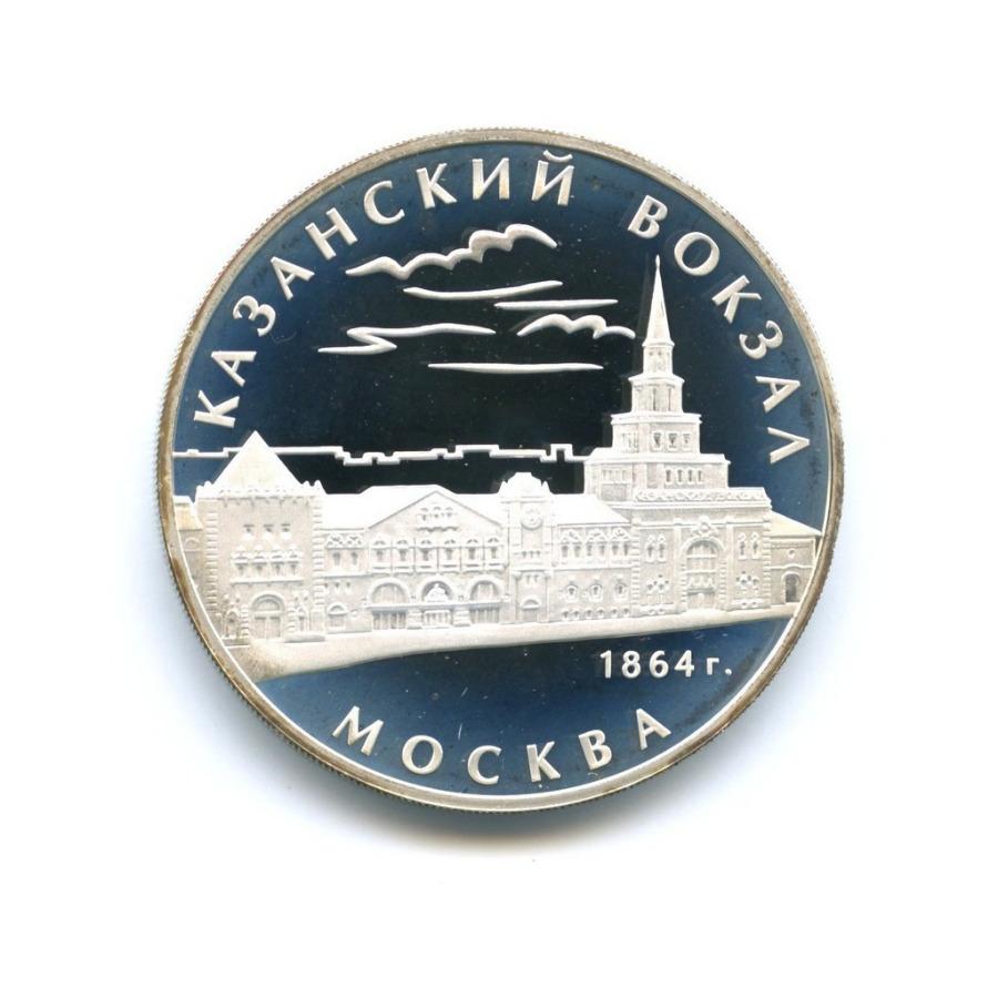 3 рубля - Казанский вокзал, Москва 2007 года ММД (Россия)