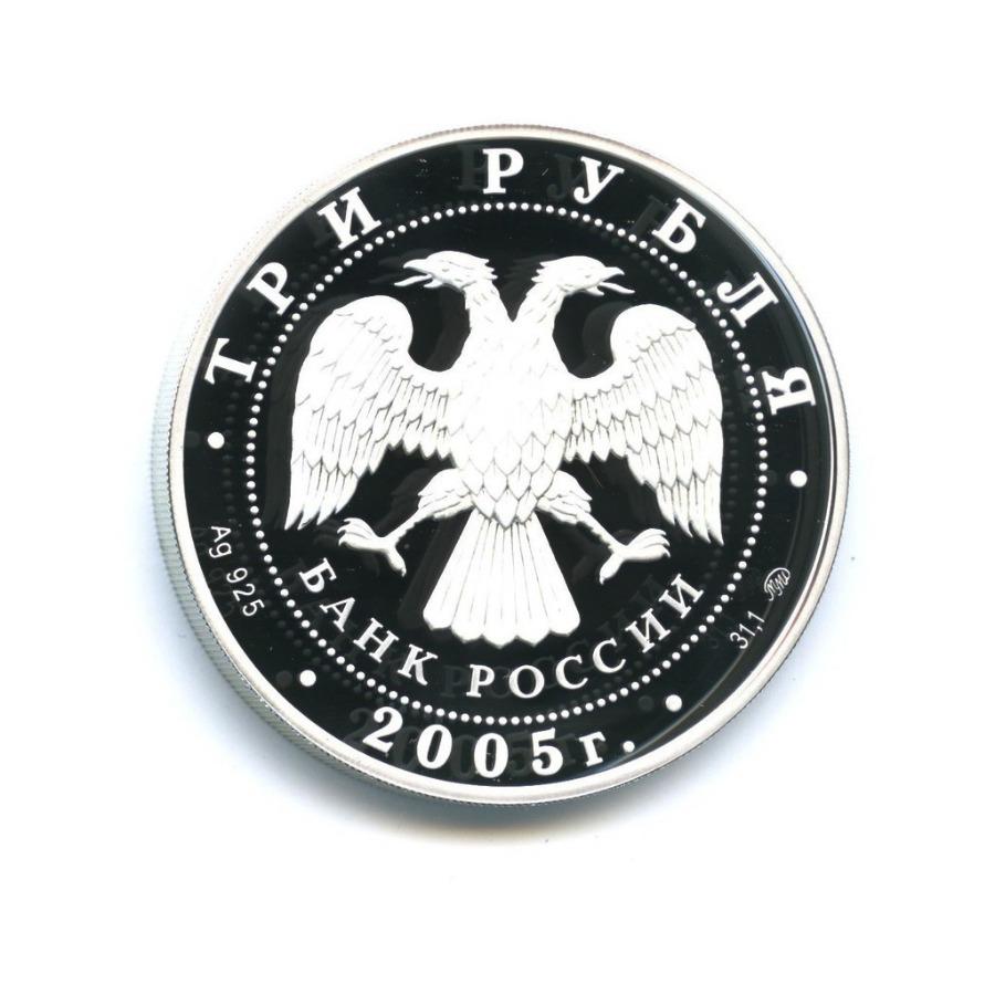 3 рубля - Дом культуры имени И. В. Русакова, г. Москва 2005 года ММД (Россия)