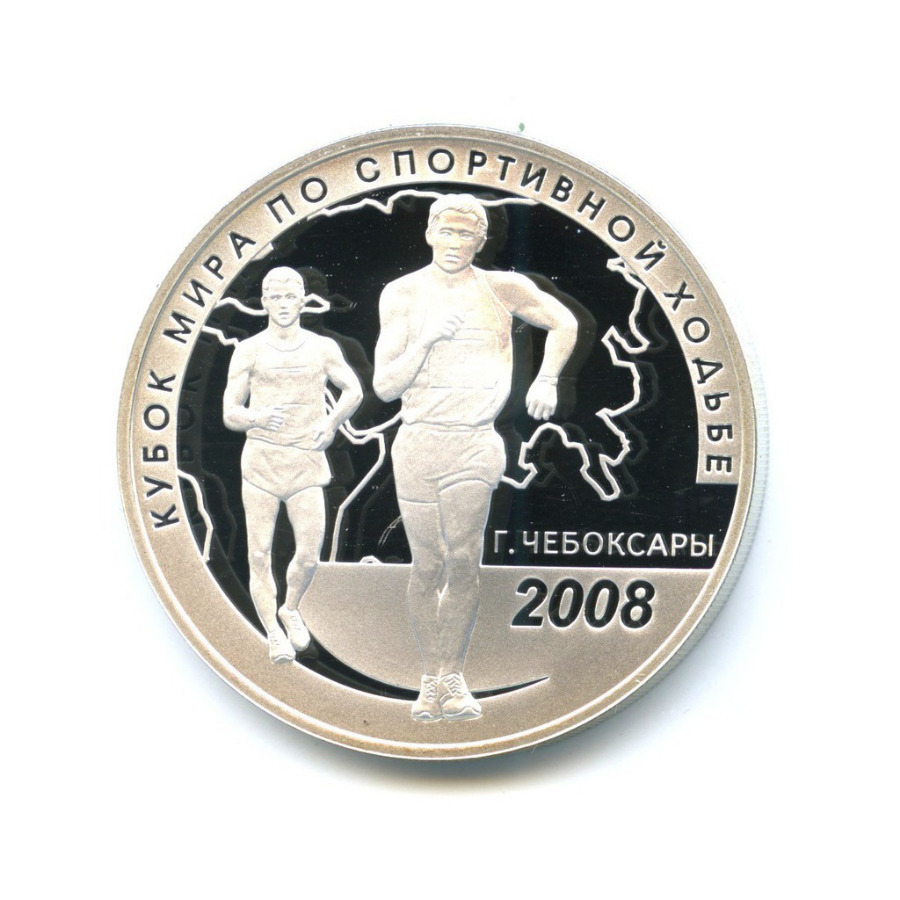 3 рубля - Кубор мира поспортивной ходьбе, г. Чебоксары 2008 года СПМД (Россия)
