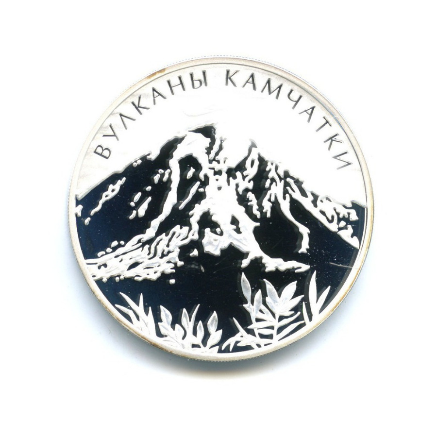 3 рубля - Вулканы Камчатки 2008 года ММД (Россия)