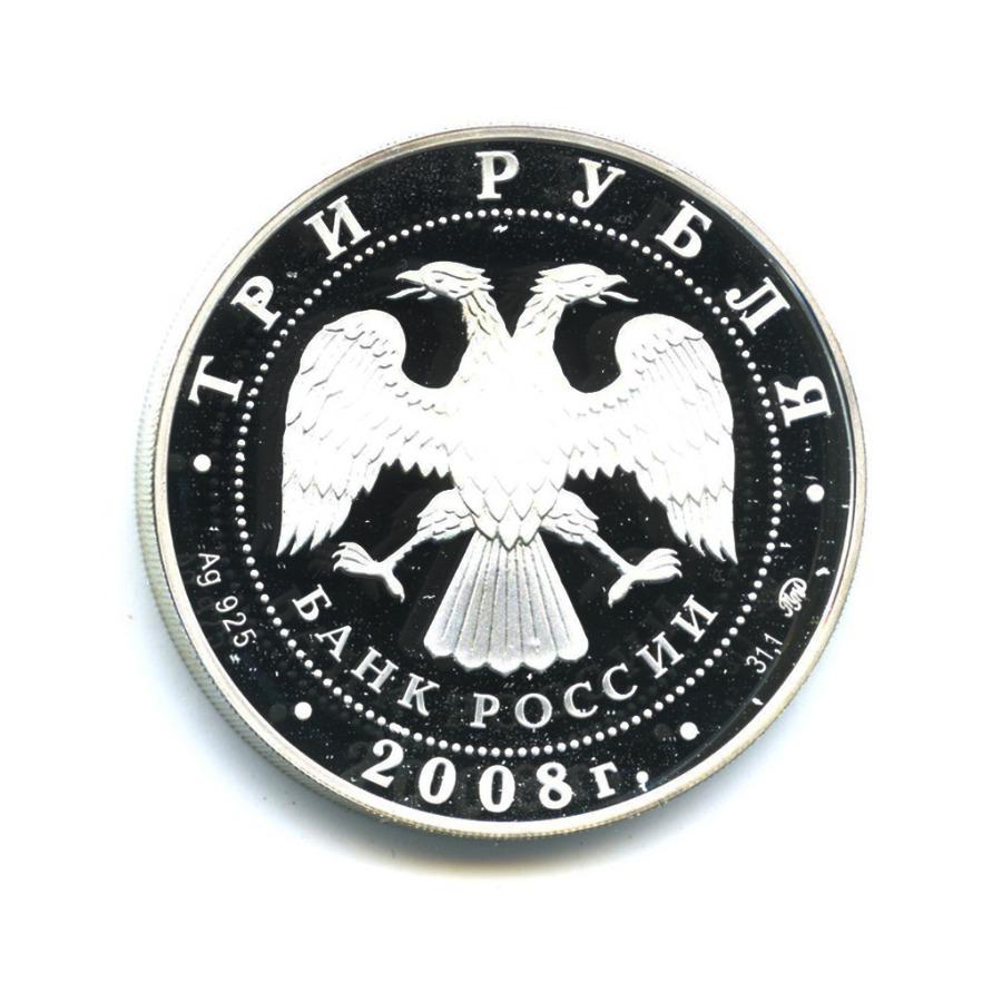 3 рубля — Памятники архитектуры России - Дом Севастьянова вЕкатеринбурге 2008 года (Россия)