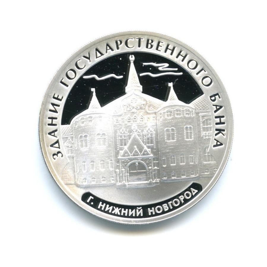 3 рубля - Здание государственного банка, г. Нижний Новгород 2006 года (Россия)